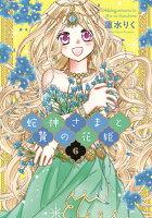 蛇神さまと贄の花姫 6