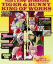 【送料無料】TIGER&BUNNY KING OF WORKS