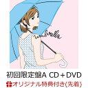 【楽天ブックス限定先着特典】umbrella / Dropout (初回限定盤A CD+DVD) (...