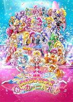 映画プリキュアオールスターズ 春のカーニバル♪【Blu-ray特装版】