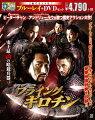 フライング・ギロチン ブルーレイ&DVDセット(2枚組)【初回限定生産】【Blu-ray】