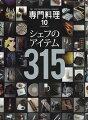 月刊 専門料理 2020年 10月号 [雑誌]