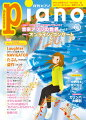 月刊ピアノ 2020年10月号