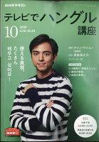 NHK テレビ テレビでハングル講座 2020年 10月号 [雑誌]
