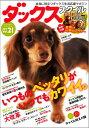 【送料無料】ダックススタイル(vol.21)