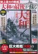 DVD>史上最大の戦艦「大和の最後」が蘇るDVD BOOK