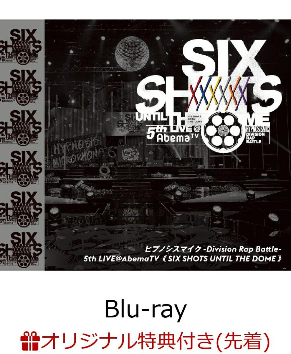【楽天ブックス限定先着特典】ヒプノシスマイク -Division Rap Battle- 5th LIVE@AbemaTV《SIX SHOTS UNTIL THE DOME》(トールサイズステッカー どついたれ本舗 ver.)【Blu-ray】