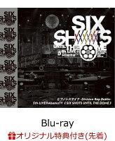 【楽天ブックス限定先着特典】ヒプノシスマイク -Division Rap Battle- 5th LIVE@AbemaTV《SIX SHOTS UNT...