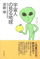 【バーゲン本】宇宙人の見る地球