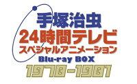 手塚治虫 24時間テレビ スペシャルアニメーション Blu-ray BOX 1978-1981 【Blu-ray】