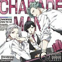 CharadeManiacs Charactersong & DramaCD Vol.1