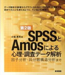 【楽天ブックスならいつでも送料無料】SPSSとAmosによる心理・調査データ解析第2版 [ 小塩真司 ]
