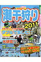 今年もザックザク大漁!!潮干狩り(2011)