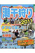 【送料無料】今年もザックザク大漁!!潮干狩り(2011)