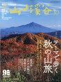 山と渓谷 2020年 10月号 [雑誌]
