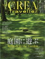 CREA Traveller (クレア・トラベラー) 2020年 10月号 [雑誌]