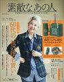 """60代女性向けファッション誌60代の""""秋物指名買い""""リスト"""