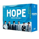 HOPE〜期待ゼロの新入社員〜 DVD BOX [ 中島裕翔 ] - 楽天ブックス