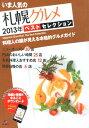 【送料無料】いま人気の札幌グルメベスト・セレクション(2013年)