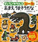 【予約】 ティラノサウルスシール おまえうまそうだな(仮) (シールだいすきブック) [ 宮西達也 ]