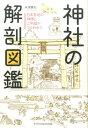 神社の解剖図鑑 日本各地の神様とご利益がマルわかり [ 米澤貴紀……