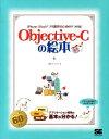 【送料無料】Objective-Cの絵本 [ アンク ]