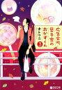 広告会社、男子寮のおかずくん(3) (クロフネコミックス) [ オトクニ ]