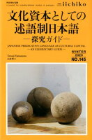 LIBRARY iichiko(NO.145(WINTER 2)