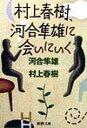 【送料無料】村上春樹、河合隼雄に会いにいく [ 河合隼雄 ]