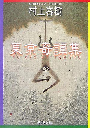 「東京奇譚集」の表紙