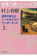【送料無料】世界の終りとハードボイルド・ワンダーランド(上巻) [ 村上春樹 ]