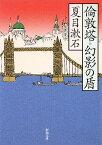 倫敦塔/幻影の盾改版 (新潮文庫) [ 夏目漱石 ]