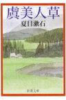虞美人草改版 (新潮文庫) [ 夏目漱石 ]