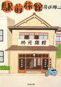 【送料無料】駅前旅館改版