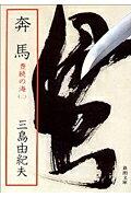 『奔馬改版 豊饒の海第2巻 』の画像