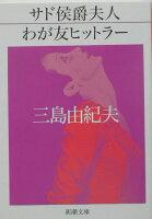 『サド侯爵夫人/わが友ヒットラー改版』の画像