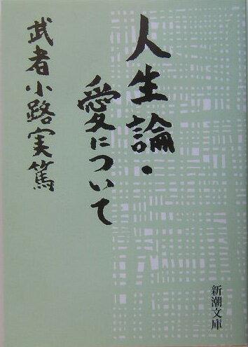 「人生論改版」の表紙