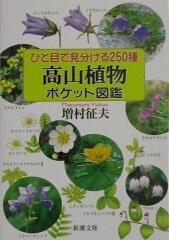【送料無料】ひと目で見分ける250種高山植物ポケット図鑑 [ 増村征夫 ]