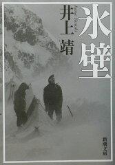 【楽天ブックスならいつでも送料無料】氷壁改版 [ 井上靖 ]