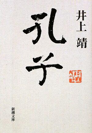 「孔子」の表紙