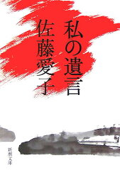 【送料無料】私の遺言 [ 佐藤愛子(作家) ]