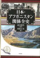 【バーゲン本】日本・アフガニスタン関係全史