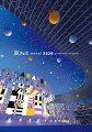 アラフェス 2020 at 国立競技場(通常盤 DVD)