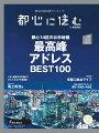 都心に住む by SUUMO (バイ スーモ) 2021年 10月号 [雑誌]