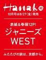 Hanako (ハナコ) 2021年 10月号 [雑誌]
