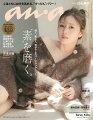 anan (アンアン) 2021年 10/13号 [雑誌]
