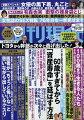 週刊現代 2021年 10/9号 [雑誌]