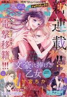 Sho-Comi (少女コミック) 増刊 Sho-ComiX 2021年 10/15号 [雑誌]
