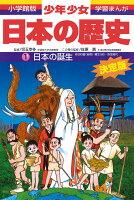 『日本の歴史 日本の誕生 旧石器・縄文・弥生時代』の画像