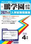 鵬学園高等学校(2021年春受験用) (石川県私立高等学校入学試験問題集)